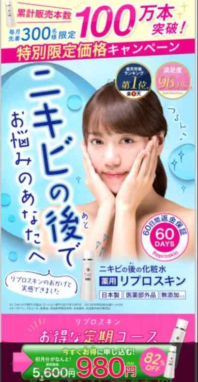 リプロスキン 販売店 980円の定期
