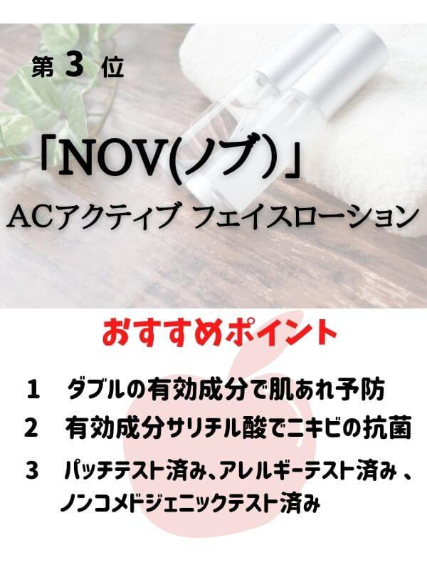 ニキビ跡化粧水ランキング ノブ 化粧水