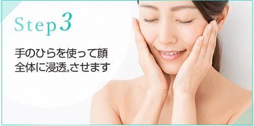 リプロスキン 効果的な使い方 顔全体に浸透させる