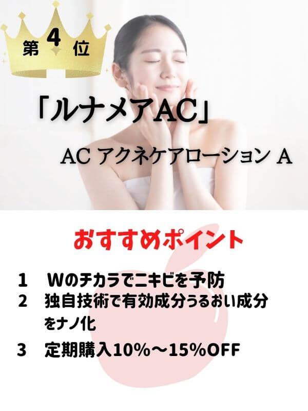 ニキビ跡化粧水ランキング ルナメア 化粧水02