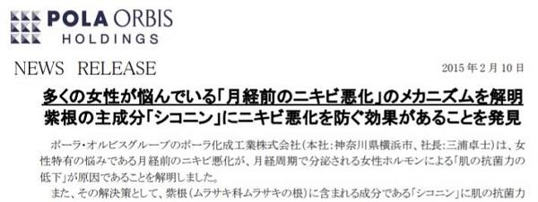 オルビスクリア口コミおすすめ シコニンの効果01
