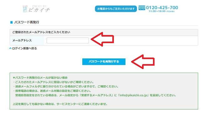 リプロスキン解約のためのログインできなくなったときのパスワード再設定