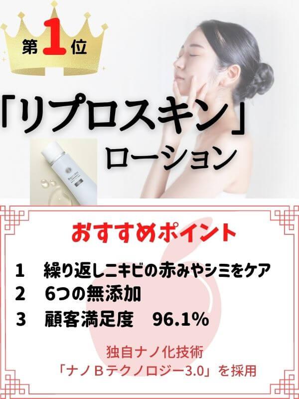 ニキビ跡化粧水ランキング1位 リプロスキンローション